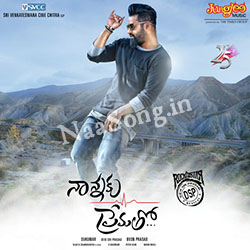 Nannaku Prematho Audio Cover
