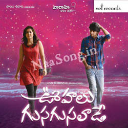 Oohalu Gusagusalade Audio Cover