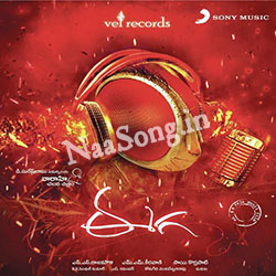 Eega Audio Cover