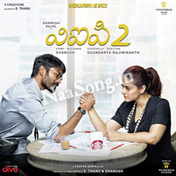 VIP 2 Audio Cover