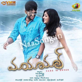 Maya Mall Audio Cover