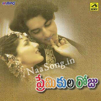 Premikula Roju Audio Cover, Pictures, Pics, Original Motion Picture Sound Track, Images, Photos, CD Covers, Front Covers, Wallapapers