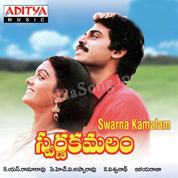Swarnakamalam Audio Cover Original Motion Picture Soundtrack