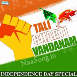Tali Bharti Vandanam - Independence Day Special