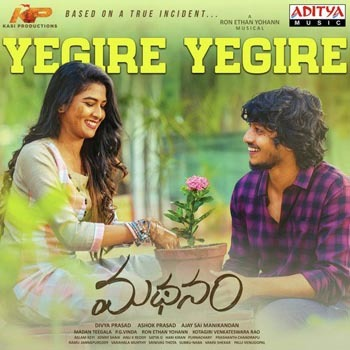 Madhanam - Yegire Yegire Song Download